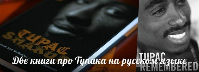 2 книги про 2Pac`а на русском языке. Доставка почтой России