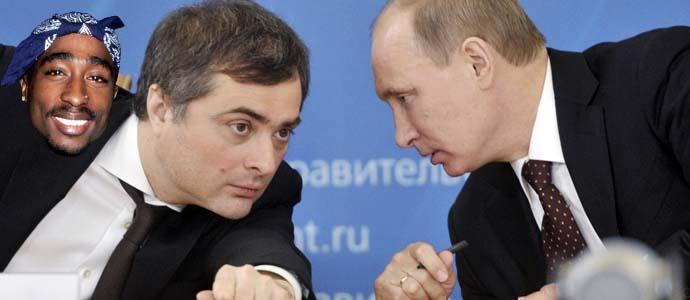 Тупак Шакур в Российском правительстве
