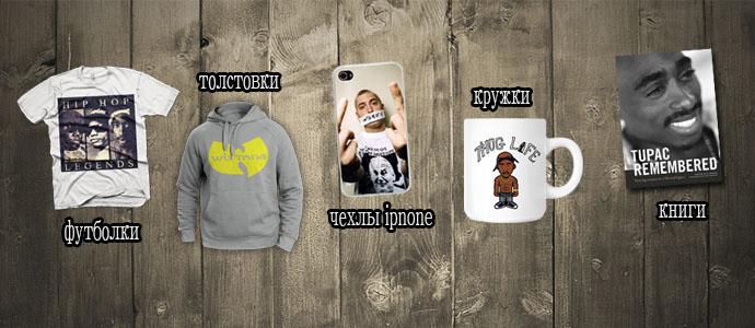 Наш интернет-магазин rapshirt.ru
